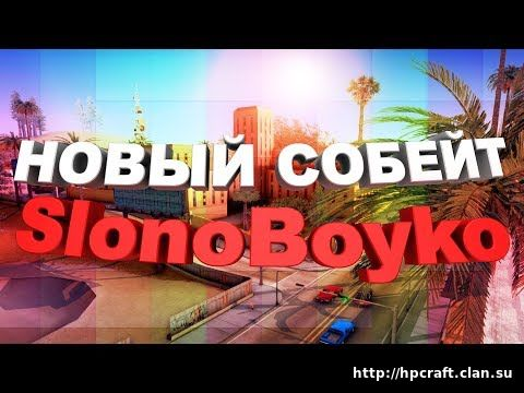 Эксклюзив SOBEIT by SlonoBoyko NEW